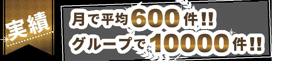 月で平均  600件!!グループで10000件!!