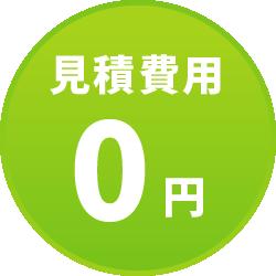 見積費用0円